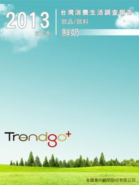Trendgo+ 2013年第三季台灣消費生活調查報告:飲品/飲料:鮮乳