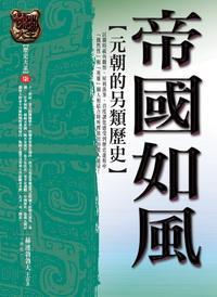 帝國如風:元朝的另類歷史