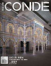 當代設計CONDE [第257期]:當代人物 邱德光