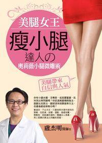 美腿女王:瘦小腿達人の奧麗薇小腿微雕術