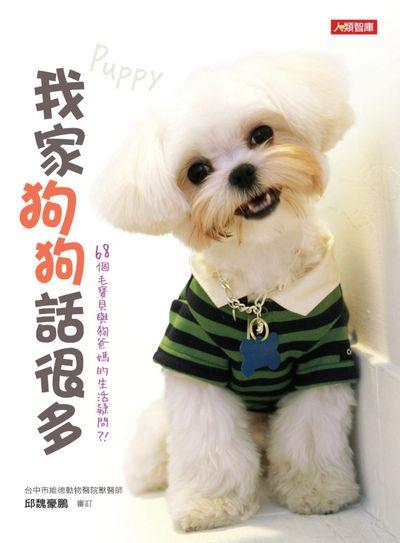 我家狗狗話很多:68個毛寶貝與狗爸媽的生活疑問?!