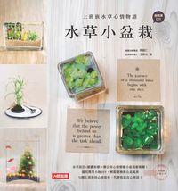 水草小盆栽:上班族水草心情物語