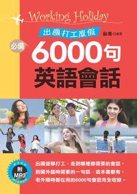 出國打工度假6000句英語會話 [有聲書]
