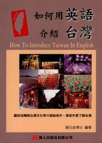 如何用英語介紹台灣