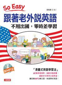 跟著老外說英語 [有聲書]:不用出國, 零時差學習