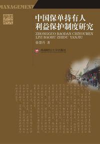 中國保單持有人利益保護制度研究