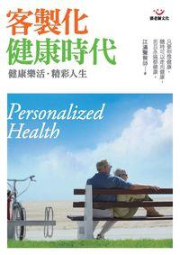 客製化健康時代:健康樂活.精彩人生