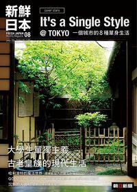 新鮮日本 [中日文版] 2014/07/25 [第146期] [有聲書]:It's a single style
