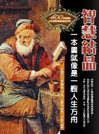 智慧結晶:一本書就像一艘人生方舟