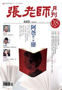 張老師月刊 [第440期]:阿爸是一本冊