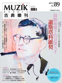 MUZIK古典樂刊 [第89期]:蕭斯塔科維契