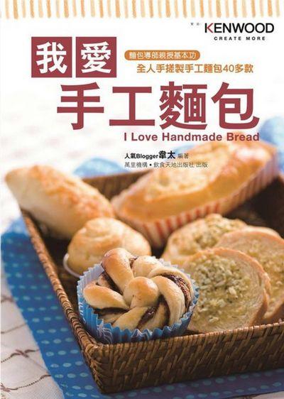 我愛手工麵包:麵包導師親授基本功 全人手搓製手工麵包40多款
