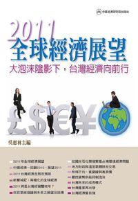2011年全球經濟展望:2011年大泡沫陰影下,台灣經濟向前行