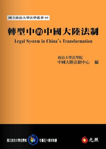 轉型中的中國大陸法制