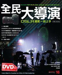 全民大導演:DSLR錄影一拍上手