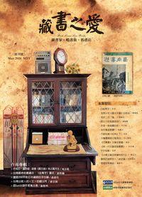 藏書之愛雜誌 [第1期]:創刊號