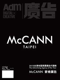 廣告雜誌 [第276期]:MCCANN TAIPEI