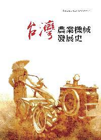 台灣農業機械發展史