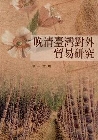 晚清臺灣對外貿易研究