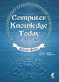 Silicon Stone Computer Knowledge Today認證教科書