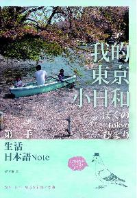 我的東京小日和:第一手生活日本語NOTE