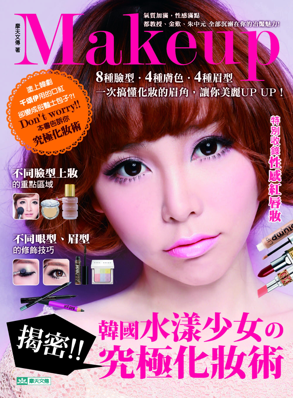 揭密!韓國水漾少女的究極化妝術:8種臉型、4種膚色、4種眉型,一次搞懂化妝的眉角,讓你美麗UP UP!