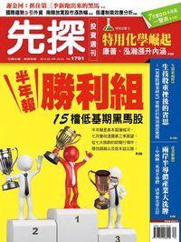 先探投資週刊 2014/08/16 [第1791期]:半年報勝利組