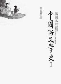 中國俗文學史:插圖本. I