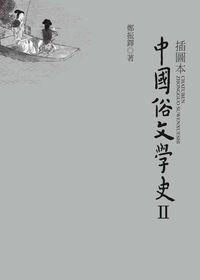 中國俗文學史:插圖本. II