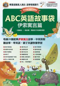 ABC英語故事袋 [有聲書], 伊索寓言篇