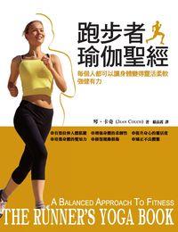 跑步者瑜伽聖經:讓身體變得靈活平衡的瑜伽練習