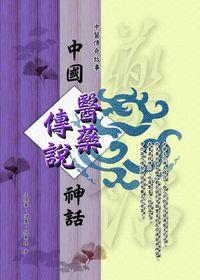 中國醫藥傳說神話