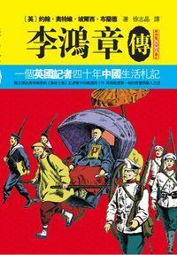 李鴻章傳:一個英國記者四十年中國生活札記