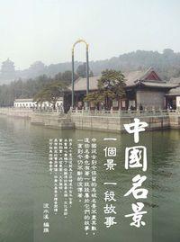 中國名景:一個景一段故事