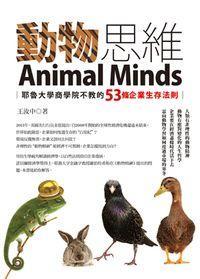 動物思維:耶魯大學商學院不教的53條企業生存法則