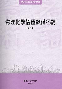 物理化學儀器設備名詞(第二版)