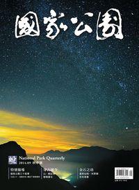 國家公園 2014.09 秋季刊:蛻