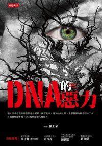 DNA的惡力