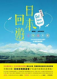 日本回遊:食+宿+遊+買+逛, 日本旅遊回頭客私藏的60個定番提案, 關東篇