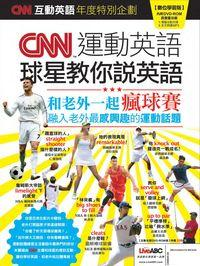 CNN運動英語 [有聲書]:球星教你說英語
