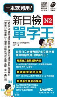 新日檢N2單字王 [有聲書]