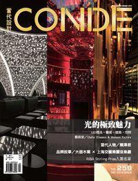 當代設計CONDE [第259期]:光的極致魅力