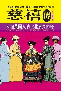 慈禧傳:兩個英國人清代北京見聞錄