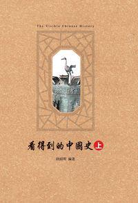 看得到的中國史. 上