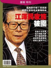 匯報 [總第16輯]:江澤民家族被圍