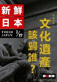 新鮮日本 [中日文版] 2011/07/27 [第31期] [有聲書]:人類財產?國家財產?