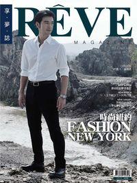 REVE享夢誌 [2014秋季號] [第15期]:時尚紐約