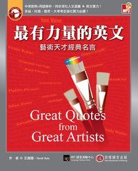 最有力量的英文 [有聲書]:藝術天才經典名言
