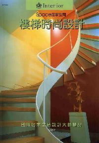 Space居家空間:樓梯時尚設計