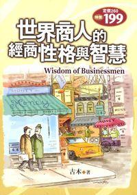 世界商人的經商性格與智慧